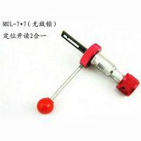 MUL-T-LOCK 7PIN -R ( RIGHT SIDE ) PICK (R-UP)